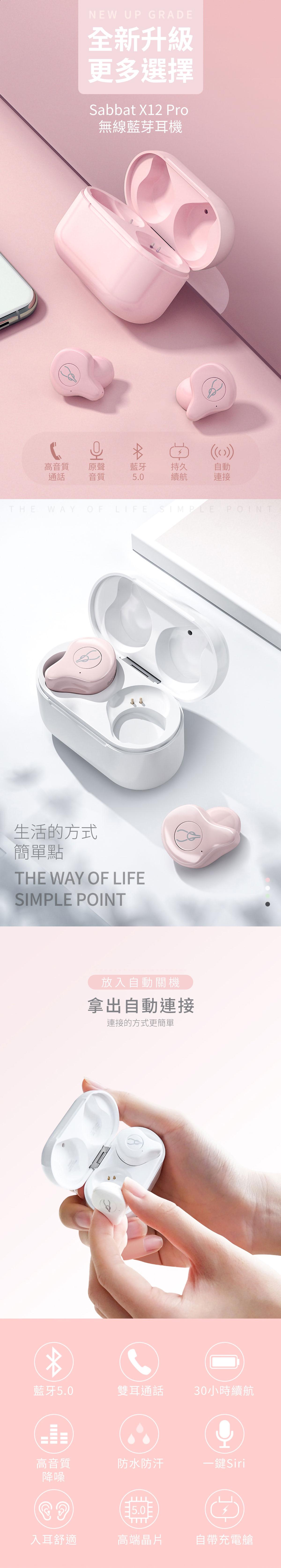 魔宴 Sabbat X12 Pro 無線藍牙耳機 最新藍牙5.0技術 日本Hi-Res認證 好音質有保障